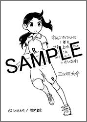 sumipuri_kyoutsuu