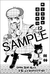 nekomusume_zin