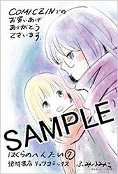 COMICZIN[200]150213 徳間書店 ぼくらのへんたい07(専用カラー)