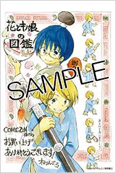 [200]150313 徳間書店 花とキノ娘の図鑑(COMICZIN専用カラー)