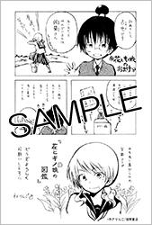 [200]150313 徳間書店 花とキノ娘の図鑑(共通モノクロ)