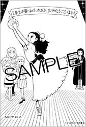 [200]150313 徳間書店 すみっこプリマU15_02(共通モノクロ)