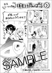 リュウC4月新刊「明日がんばる②」共通素材