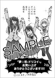 リュウC4月新刊「夢☆恋③」共通素材