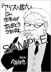 リュウC4月新刊「アリスと蔵六⑤」共通素材