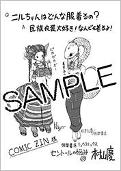 sample_セントール10巻ペーパー_COMICZIN様(送付済)