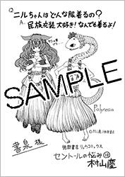 sample_セントール10巻ペーパー_書泉様(送付済)