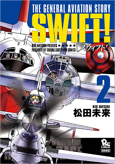 RC_swift_02_cover-cs5_ol_re