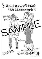 sample_セントール10巻ペーパー_とらのあな様(送付済)