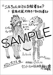 sample_セントール10巻ペーパー_メロンブックス様(送付済)