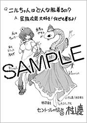 sample_セントール10巻ペーパー_共通