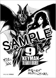 KEYMAN9巻共通ペーパー_sample