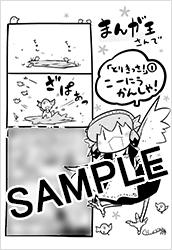 とりきっさ!まんが王特典_sample