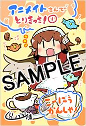 アニメイト特典ポストカード(RGB)_sample