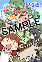 ZIN特典ポストカード(RGB)_sample