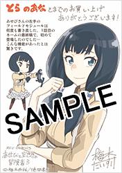 とらのあな_sample