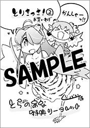 tora_sample
