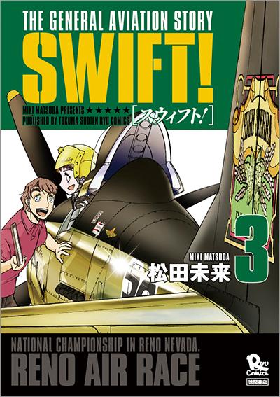 swift03