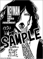 keyman10_zin