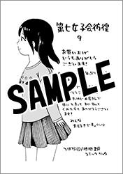nanajo9_kyoutu
