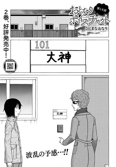 Ryu103_p000_otonari_a