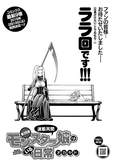 Ryu096_p043_monmusu-cs5