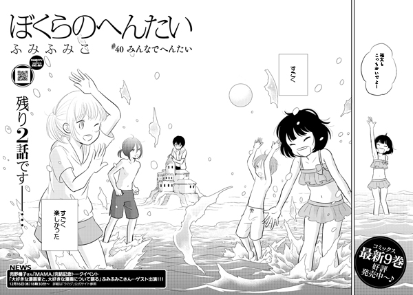Ryu102_p046_bokuhen-cs5