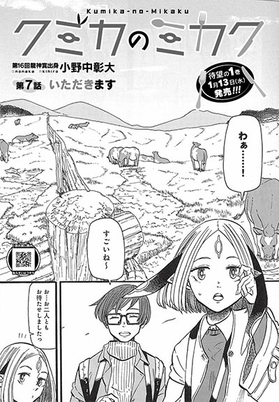Ryu101_p000_kumika2-cs5