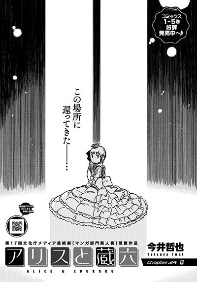 Ryu104_p435_alice_a
