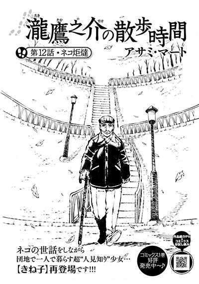 Ryu100_p000_taki-cs5