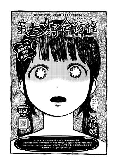 ryu1601_nanajo