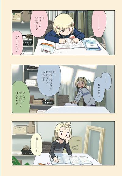アリスと蔵六の画像 p1_1
