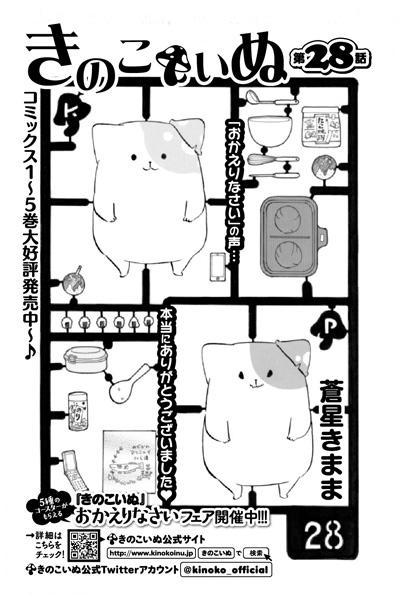 Ryu107_p045_kinoko_cs5_ol