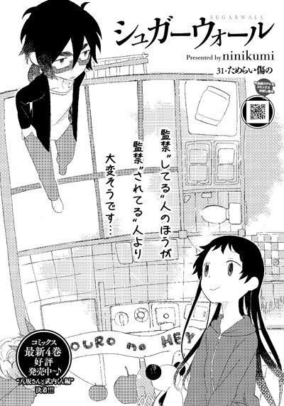 Ryu107_p216_sugar_cs5_ol