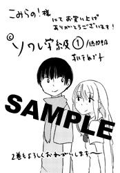 ソワレ_こみらの