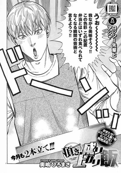 Ryu107_p000_nariagari_4_a