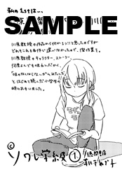 ソワレ_ブックファースト
