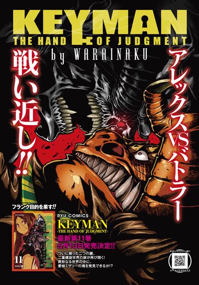 Ryu080_p000_KEYMAN_4c-cs5