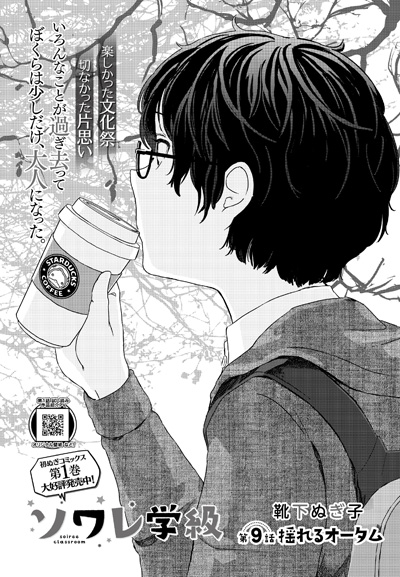 Ryu109_p479_soware-cs5