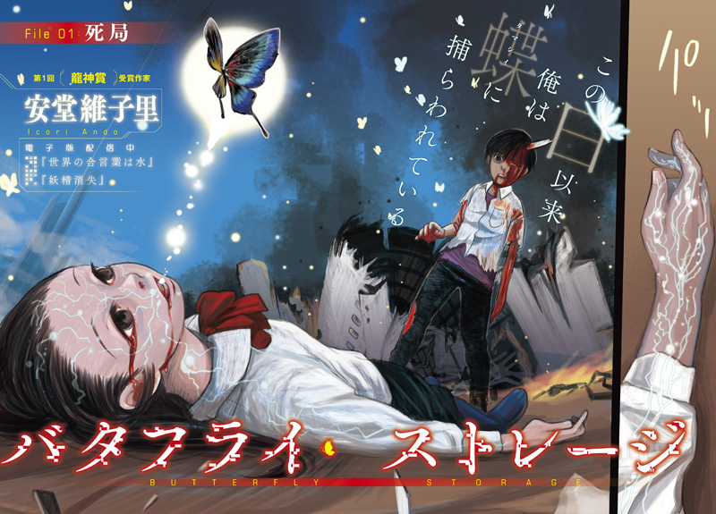 Ryu109_p000_butterfly_k-cs5