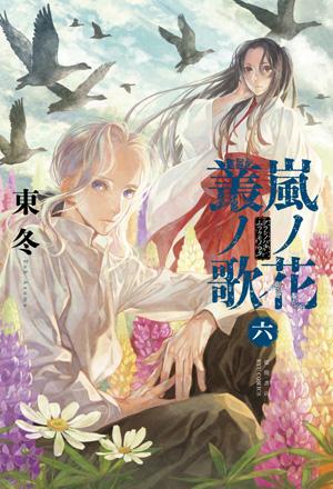 RC_arashi_06_cover_i