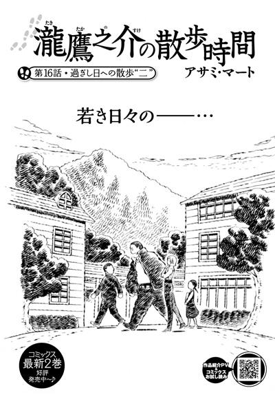 Ryu109_p663_taki-cs5