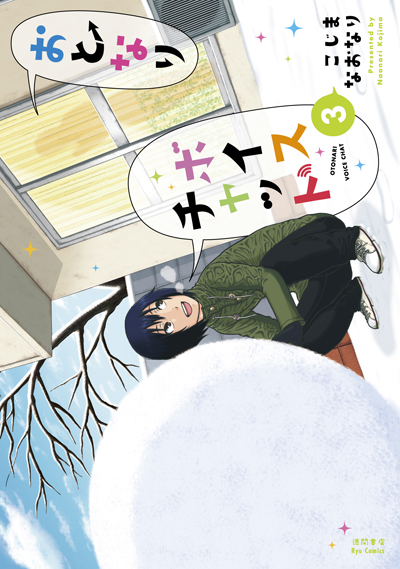 RC_otonari_03_cover-cs5_re_ol