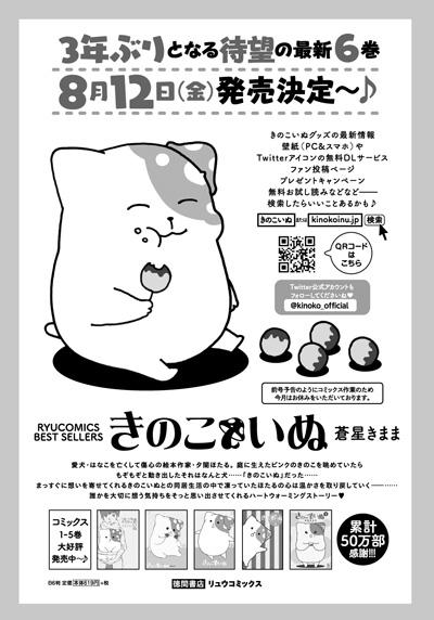 Ryu110_p697_kinokoAD-cs5