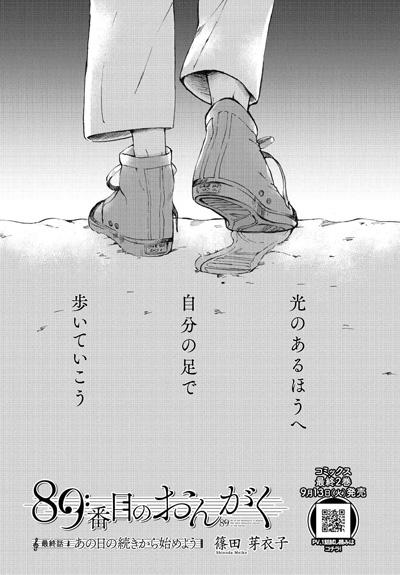 Ryu110_p119_89-cs5