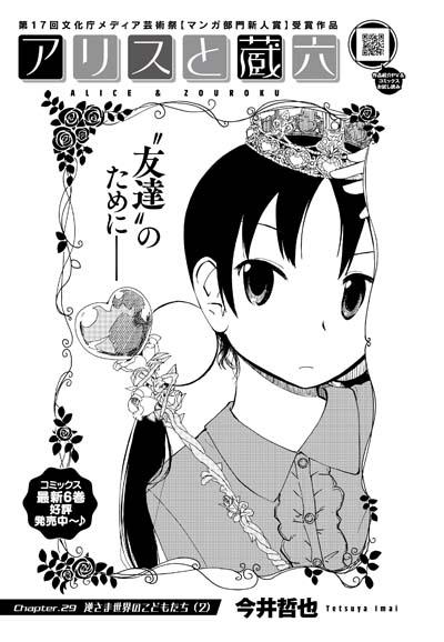 Ryu105_p000_alice-cs5
