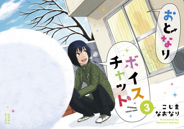 RC_otonari_03_cover-cs5_re_ol