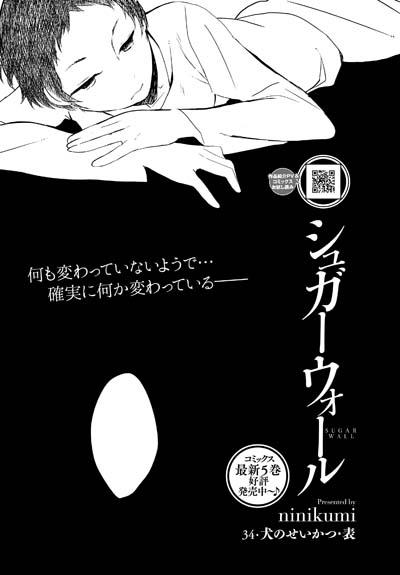 Ryu107_p216_sugar_cs5