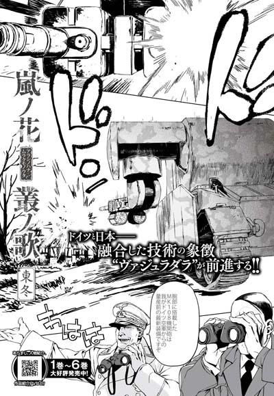 Ryu110_p000_arashi-cs5
