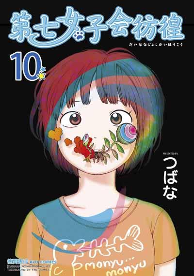 nanajyo10-rgb